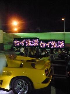 保土ヶ谷PAで黄色い車