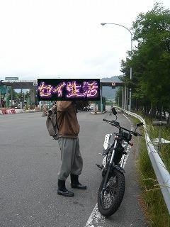 富士吉田IC