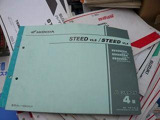 STEEDパーツリスト