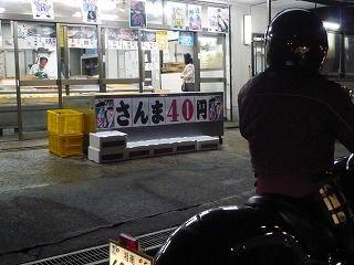 さんま40円