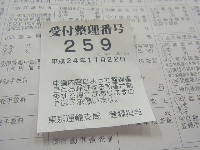 自動車検査証返納証明書 (5)