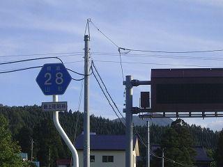 国道28号