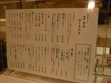 麺屋勘九朗メニュー