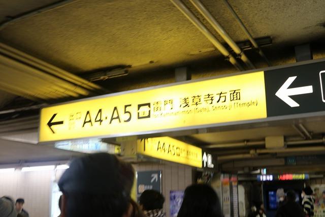 浅草忘年会 (2)