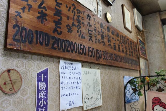 三島屋 (1)