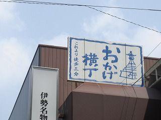 伊勢神宮 (10)