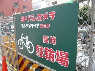 ヨドバシカメラ臨時駐車場
