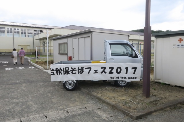 秋保そばフェス2017 (2)