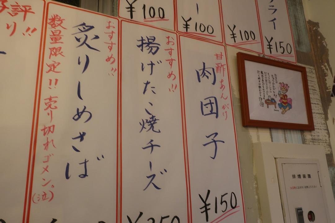 大塚 (2)