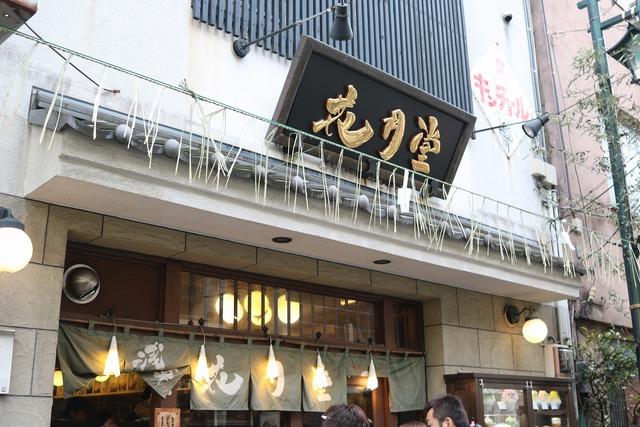 浅草忘年会 (9)