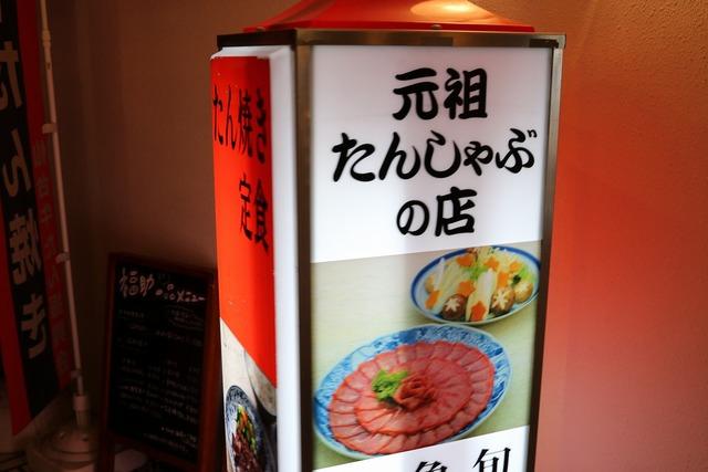 味の牛タン福助 (7)