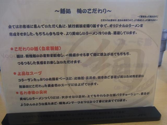 麺処絢 (3)