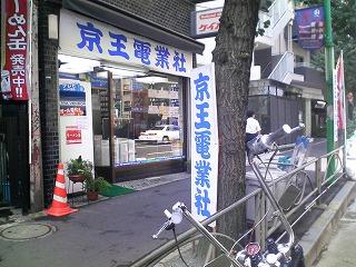 京王電業社