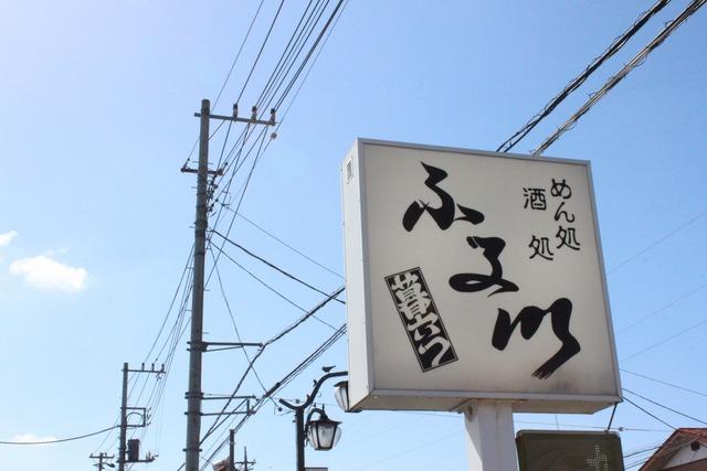 ふる川 (1)