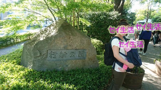 行船公園 (1)