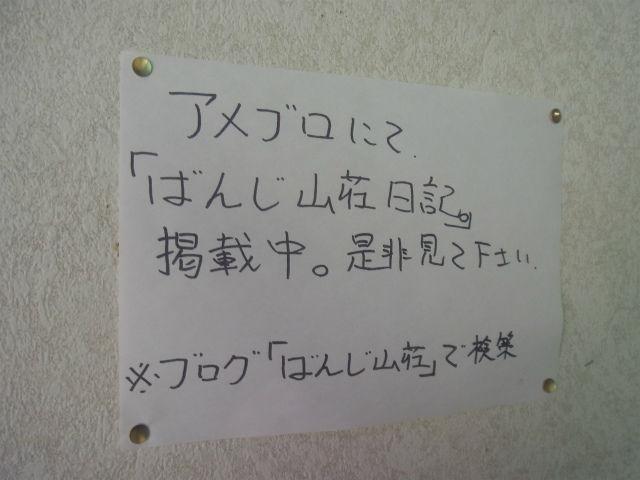 ばんじ山荘 (4)