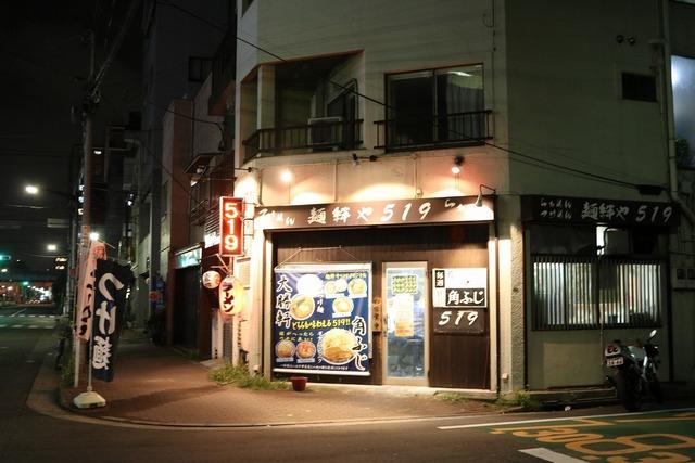 麺絆や519 (1)
