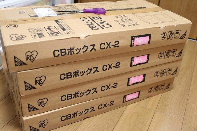 CBボックスCX-2 (1)