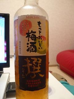 もっとおいしい梅酒 撰(せん)