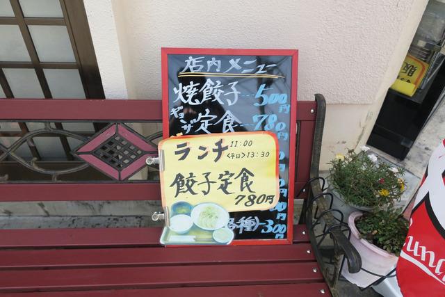 一品餃子 (6)