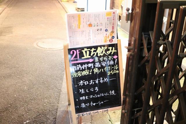 ますらお (4)