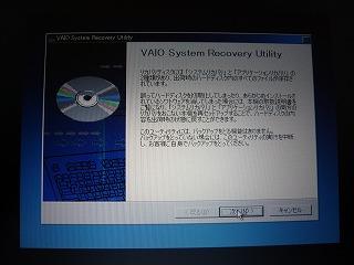 PCG-QR3E/BPリカバリーディスク挿入