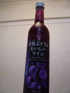 完熟ぶどうの美味しいワイン