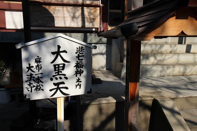 麻布十番散歩 (15)