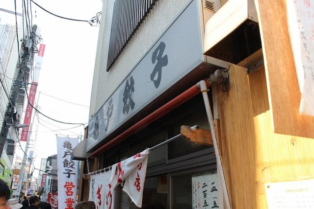 亀戸餃子 (8)