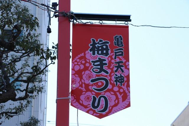 亀戸天神梅まつり (26)