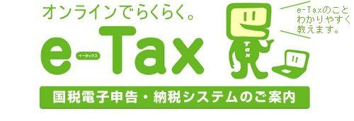 tit_e-tax