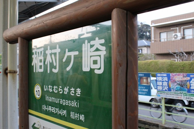 稲村ケ崎 (2)