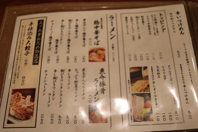 三ツ矢堂製麺 (7)