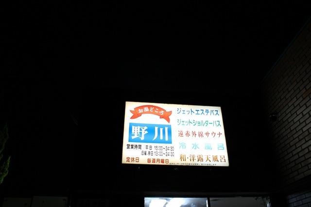 お湯どころ野川 (6)