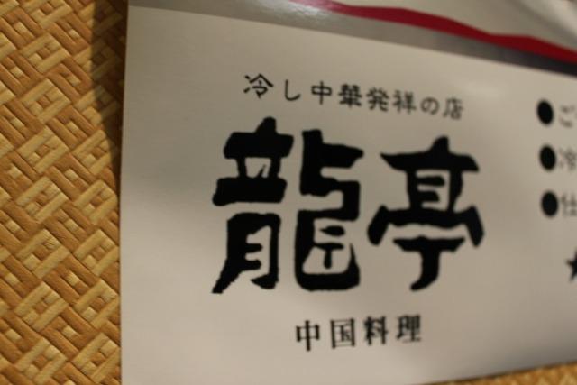 龍亭 (3)
