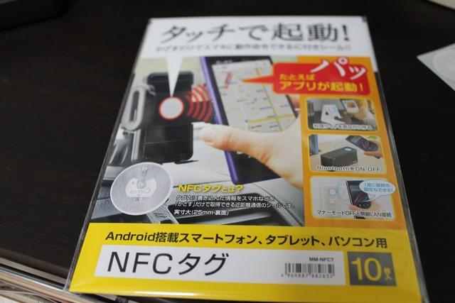NFCタグシール (1)