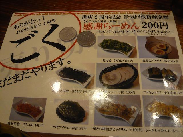 ごく200円ラーメン