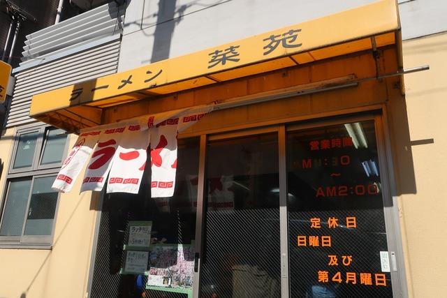 ラーメン菜苑 (1)