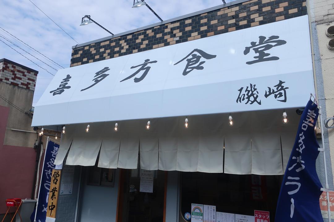 喜多方食堂 (1)