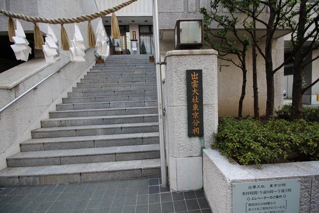 出雲大社東京 (3)