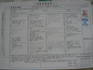 自動車検査表1