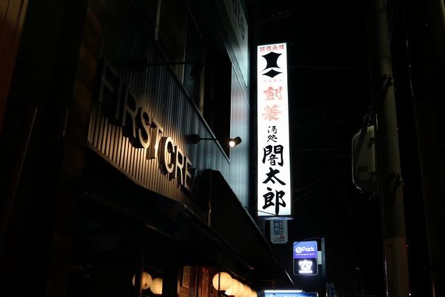 闇太郎 (1)
