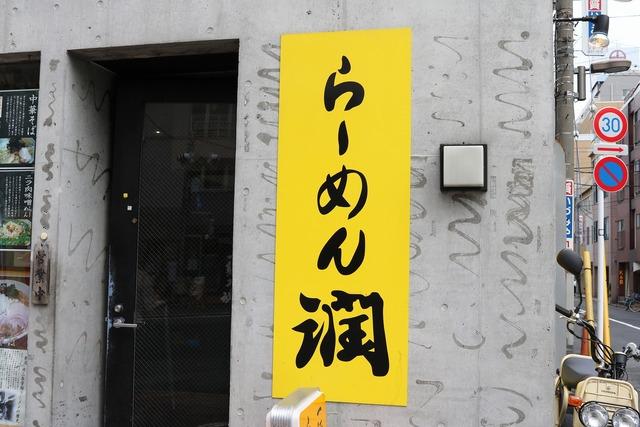 らーめん潤 (6)