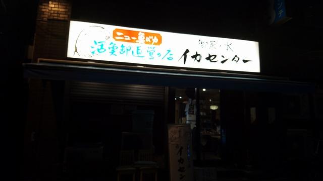 イカセンター (1)