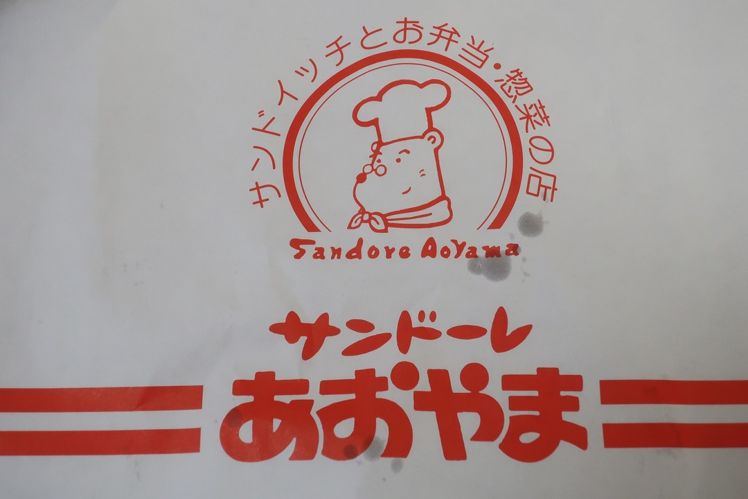 サンドーレあおやまののりから弁当 (3)