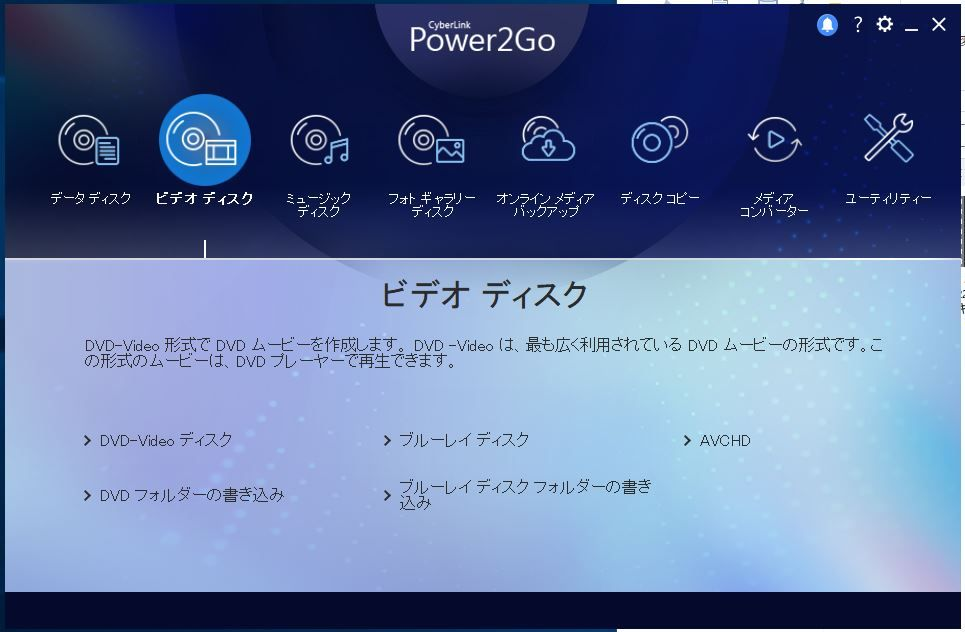 Power2GO00