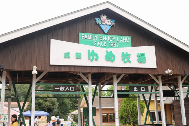 成田ゆめ牧場 (1)