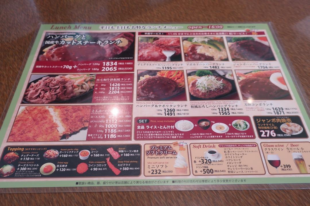 肉の万世レストラン万世 (2)