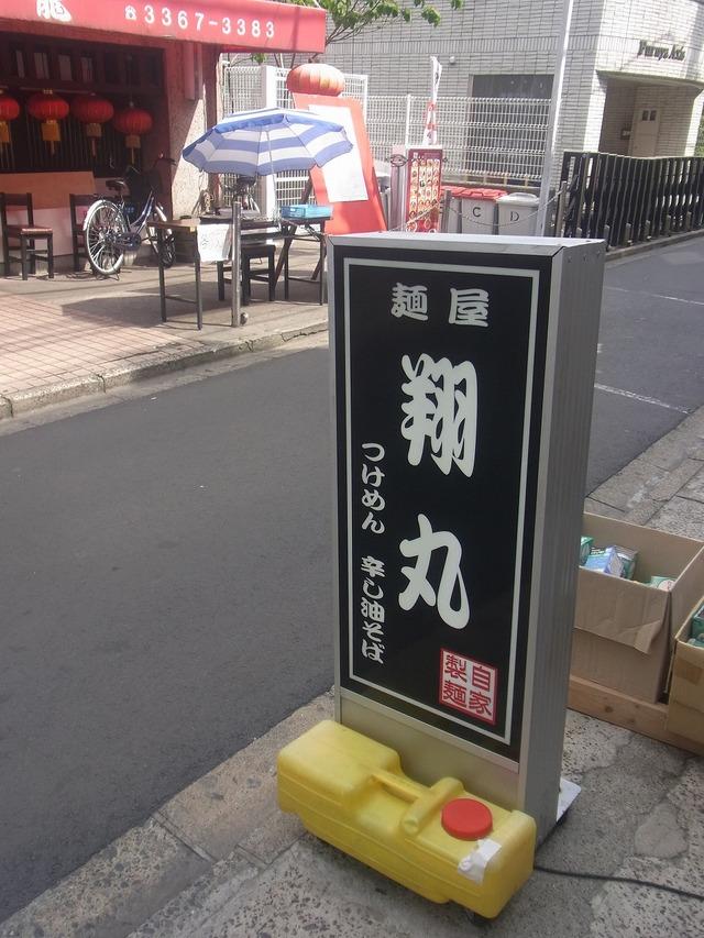 翔丸 (5)