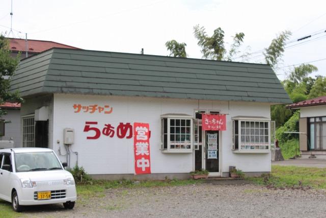 サッチャンらあめん (3)
